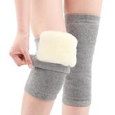 羊毛護膝保暖老寒腿男女士老人騎車防寒膝蓋護關節冬季加厚內外穿 黛尼時尚精品