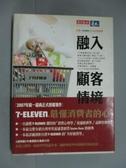 【書寶二手書T6/行銷_HEX】融入顧客情境-台灣7-ELEVEN的共好經營學_張殿文