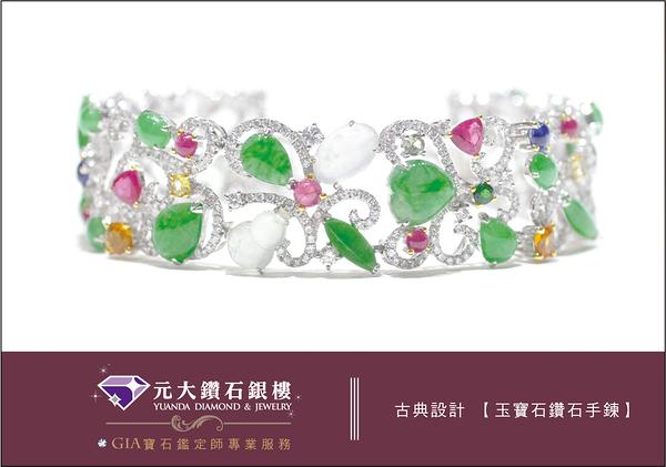 ☆元大鑽石銀樓☆【頂級訂製珠寶】『古典設計』玉寶石鑽石手鍊*生日禮物、母親節禮物*