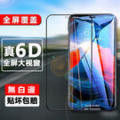高清滿版 iPhonei11玻璃保護貼 Xs XR 透明玻璃貼i11 pro Max i11保護貼
