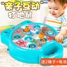 兒童打地鼠機益智歡樂電動玩具2大號3幼兒一周歲寶寶嬰兒玩具男孩 夢幻小鎮