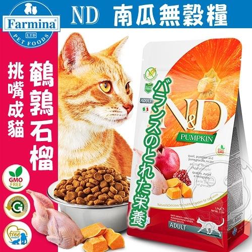 【培菓平價寵物網】(送購物金300元)法米納Farmina》ND挑嘴成貓天然南瓜無穀糧-鵪鶉石榴-1.5kg
