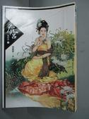 【書寶二手書T6/一般小說_JNH】後宮-甄嬛傳(六)_流瀲紫