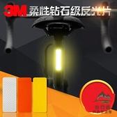 10片 反光貼條自行車防撞警示貼紙夜間反光貼紙【步行者戶外生活館】