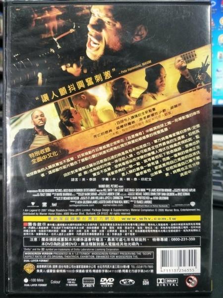 挖寶二手片-P06-138-正版DVD-電影【我是傳奇】-七生有幸-威爾史密斯(直購價)經典片