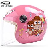 野馬兒童頭盔電動摩托車男孩女小孩子寶寶四季卡通安全帽夏季半盔  無糖工作室