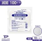 【勤達】2X2吋(8P)滅菌純棉紗布塊10片裝X100包/袋-B22 傷口敷料、醫療紗布、純綿紗布