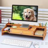 電腦顯示器屏增高架辦公室用品抽屜桌面收納盒支架鍵盤整理置物架  igo 小時光生活館
