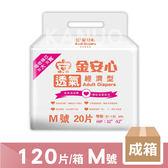 【金安心】樂活經濟型 成人紙尿褲 M號 120片/箱 (20片/包x6包) 成箱價優惠