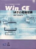 二手書博民逛書店《Win CE IA 平臺超強建構 (Building Powe