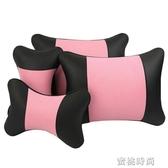 汽車頭枕可愛護頸枕車枕車內腰靠墊靠枕枕頭一對套裝車用座椅四季 『蜜桃時尚』
