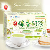 【京工】綠香奶茶(30入)~660g/盒~奶素食