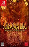 NS 九龍妖魔學園紀 ORIGIN OF ADVENTURE(中文版)