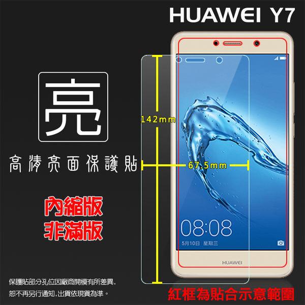 ◆亮面螢幕保護貼 HUAWEI 華為 Y7 TRT-LX2/Y7s FIG-LX2 保護貼 軟性 高清 亮貼 亮面貼 保護膜 手機膜