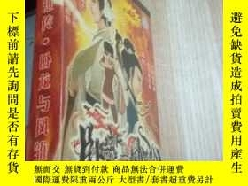 二手書博民逛書店三國羣雄傳罕見臥龍與鳳雛 遊戲光盤2張+實用手冊179226
