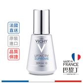【法國最新包裝】Vichy 薇姿 R激光賦活緊緻精華 30ml【巴黎丁】