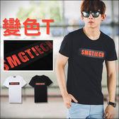 T恤 SMGTIECH溫感變色文字短T【N9936J】