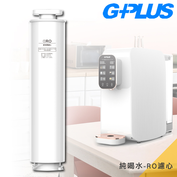 【G-PLUS 】GP純喝水-原廠RO濾心
