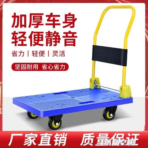 靜音輕便拉貨平板車貨搬運手拖車重型家用小推車載便攜摺疊手推車 NMS創意新品