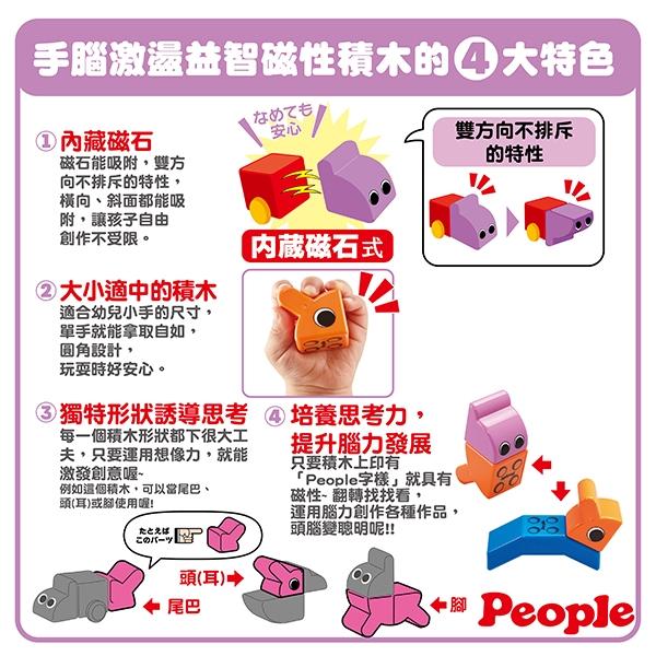 People 手腦激盪益智磁性積木(動物)