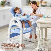 Gromast寶寶餐椅嬰兒餐桌椅嬰幼兒童多功能吃飯椅學習書桌椅座椅 MKS摩可美家