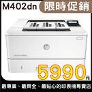【限時促銷↘5990】HP LaserJet Pro M402dn 辦公用黑白雷射印表機