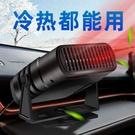 汽車用車載電暖風機12v速熱車內24v取暖器伏除霧器神器熱風機電車 宜品