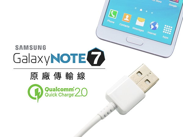 三星 Note 7 傳輸線 Type C 1M 快速充電 QC 2.0 G5 XZ XC M10 S8