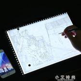 繪圖板制圖板畫圖描圖神器漫畫工具初學者光影拷貝台燈拓印板版畫 小艾時尚