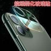 iPhone11手機鏡頭膜 蘋果11pro max 鋼化玻璃 鏡頭保護貼 鏡頭保護膜 鏡頭鋼化膜 玻璃貼