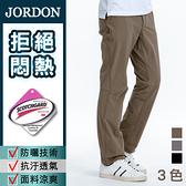 【JORDON 橋登】男款 輕薄速乾長褲(2883 橄綠)