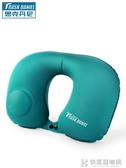 u型枕按壓充氣枕頭旅行必備神器靠枕午睡枕坐車便攜脖子護頸枕  快意購物網