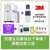 【給小弟我一個服務的機會】【LINE ID:0930-811-716】3M S201超微密淨水器+HEAT2000 櫥下型加熱器