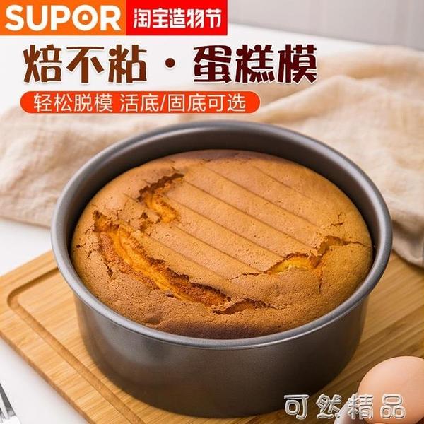 不黏蛋糕模具活底圓6寸8寸做慕斯烘焙工具套裝烤箱用具家用 中秋節全館免運