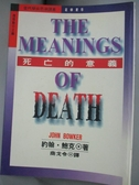 【書寶二手書T1/哲學_HRX】死亡的意義_商戈令, 約翰鮑克