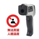 #無法測量體溫# 工業用 標智 GT750 紅外線測溫儀 測溫槍 溫度計