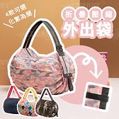 購物袋 輕巧 便攜 可折疊 壓縮 手提袋 單肩包 環保袋 手提袋 袋 大容量 收納 環保購物袋