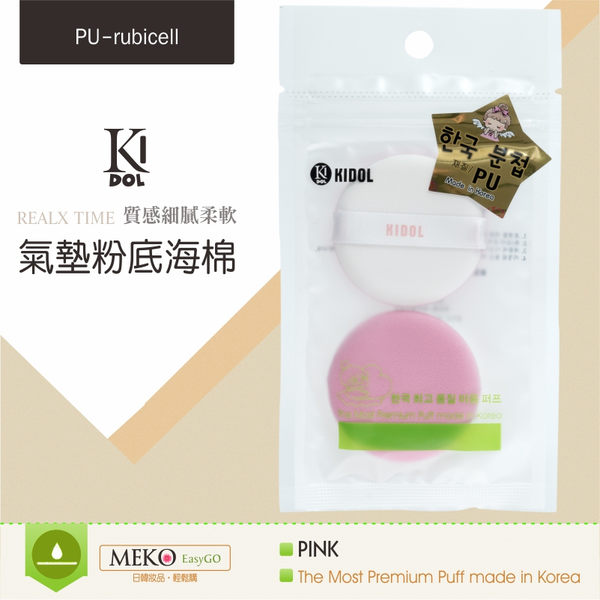 ✨MEKO小資時尚 ✨ -0000 KL韓國原裝氣墊粉底海棉(PINK-2入)/氣墊海綿/氣墊粉撲 [MEKO美妝屋]