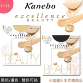 【日本製 現貨】 佳麗寶 Kanebo Excellence Beauty 美肌褲襪 絲襪 裸膚色 黑色 日本製 抗菌 防臭 L~LL