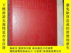 二手書博民逛書店罕見中國出版年鑑1981Y171833 中國出版工作者協會編 商