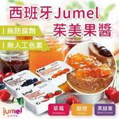 西班牙 Jumel 茱美果醬 15g【櫻桃飾品】【30464】