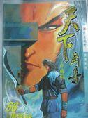 【書寶二手書T7/漫畫書_WDN】天下畫集-藍武III(66)_馬榮成