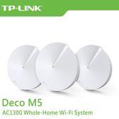 【免運費】TP-LINK Deco M5 V2 AC1300 Mesh Wi-Fi系統 無線網狀路由器 完整家庭Wi-Fi系統(三件組)