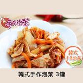 【鮮吃手作泡菜】韓式手作泡菜 3罐(600g/罐)-含運價