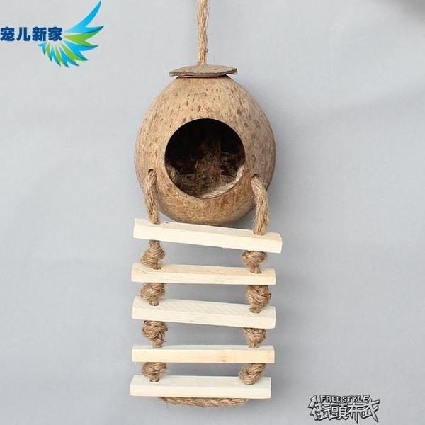 鸚鵡窩 珍珠鳥巢 椰子殼窩 繁殖窩 YXS 【快速出貨】