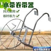 捲線器 水帶收捲器 自動捲水管神器水管收捲器澆地水袋捲收器捲管神器農 DF城市科技