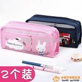 兩個裝簡約卡通鉛筆可愛國中生大容量兒童幼稚園韓版文具袋文具盒品牌【小桃子】