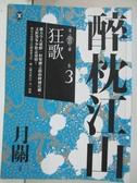 【書寶二手書T1/一般小說_BYX】醉枕江山_第一部(卷三)狂歌_月關