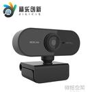 網路攝像頭 USB電腦攝像頭 網路直播攝像頭高清免驅動帶麥網課攝像頭 webcam快速出貨快速出貨
