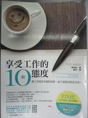 【書寶二手書T7/財經企管_NSX】享受工作的10個態度_傑克斯,  晴天